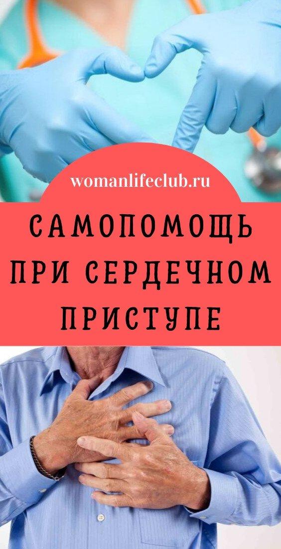 Самопомощь при сердечном приступе