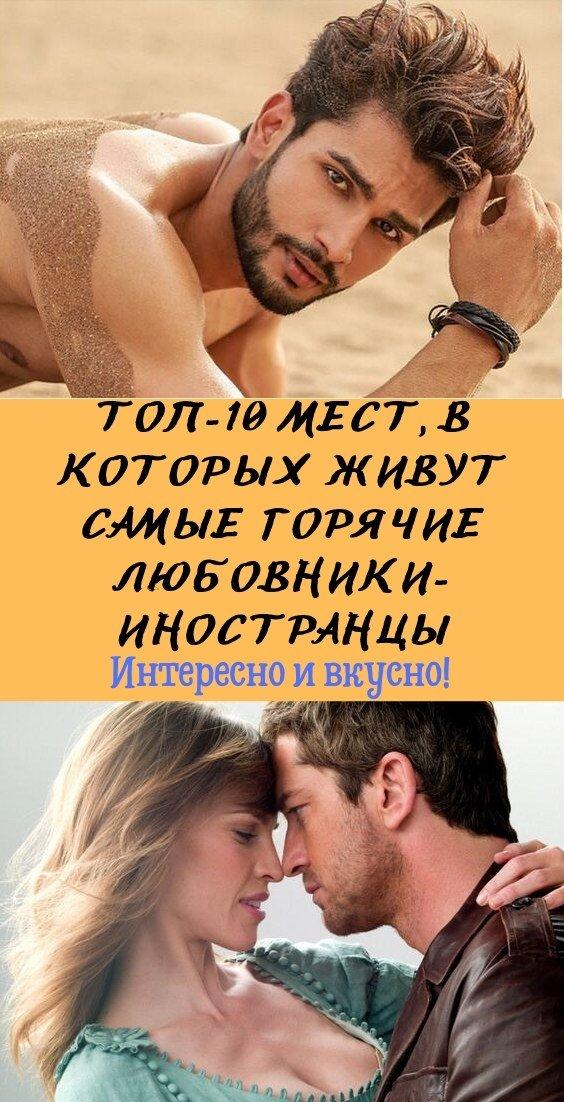 Мужчинам вход запрещен! Обнародован ТОП-10 мест, в которых живут самые горячие любовники-иностранцы