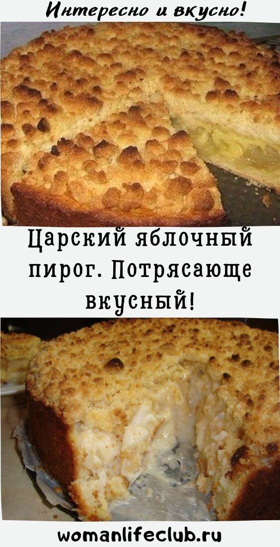 Царский яблочный пирог. Потрясающе вкусный!