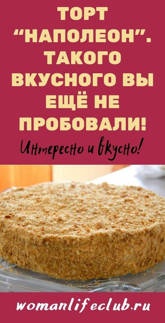 """Торт """"Наполеон"""". Такого вкусного Вы ещё не пробовали!"""