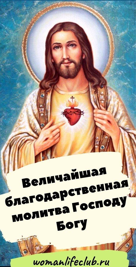 Величайшая благодарственная молитва Господу Богу