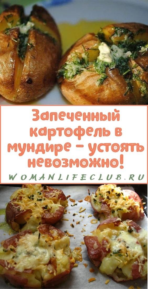 Запеченный картофель в мундире - устоять невозможно!