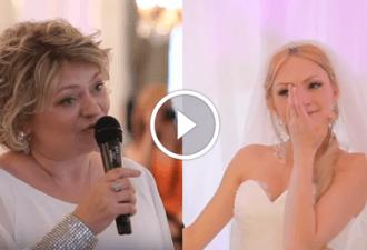 Мамина речь на свадьбе заставила гостей плакать. Пожалуйста, услышьте ее мудрые слова!