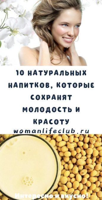 10 натуральных напитков, которые сохранят молодость и красоту