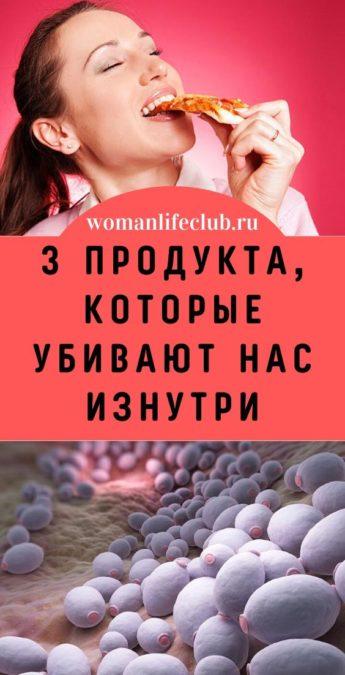 3 продукта, которые убивают нас изнутри