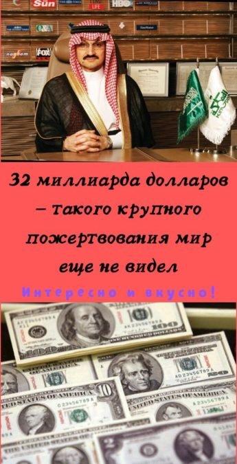 32 миллиарда долларов — такого крупного пожертвования мир еще не видел