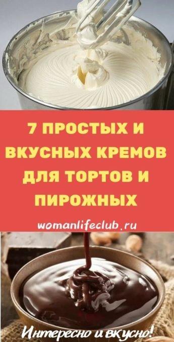 7 простых и вкусных кремов для тортов и пирожных