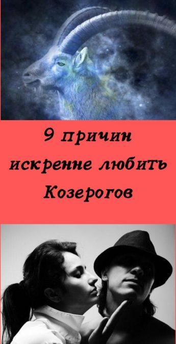 9 причин искренне любить Козерогов