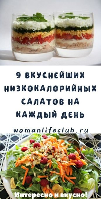 9 вкуснейших низкокалорийных салатов на каждый день