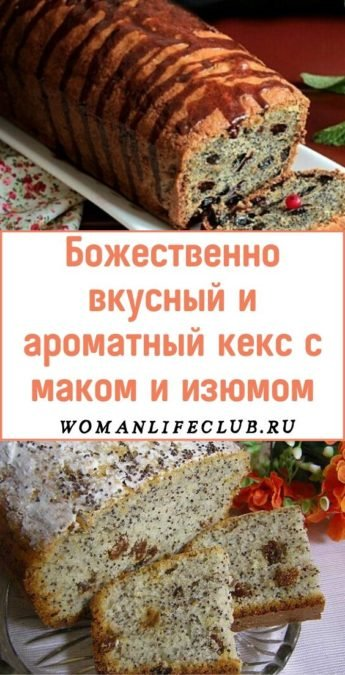 Божественно вкусный и ароматный кекс с маком и изюмом