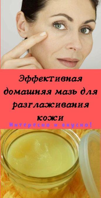 Эффективная домашняя мазь для разглаживания кожи