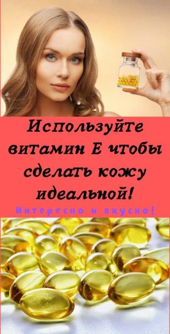 Используйте витамин Е чтобы сделать кожу идеальной!
