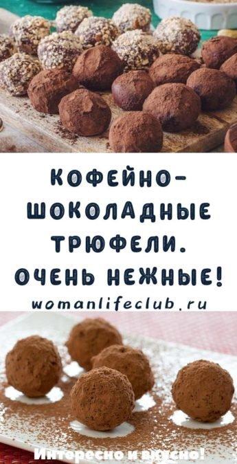 Кофейно-шоколадные трюфели. Очень нежные!