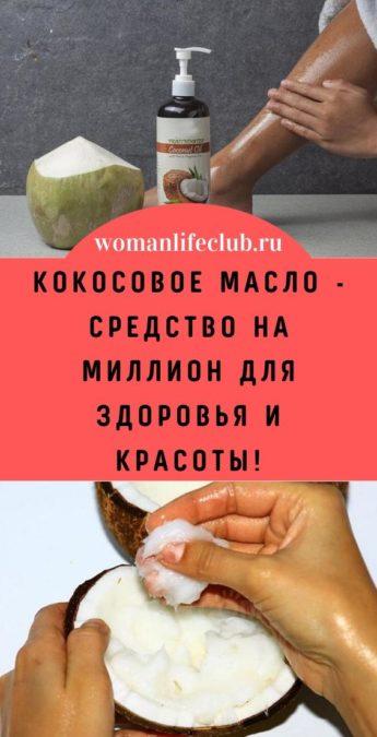Кокосовое масло - средство на миллион для здоровья и красоты!
