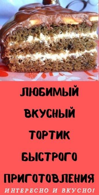 Любимый вкусный тортик быстрого приготовления