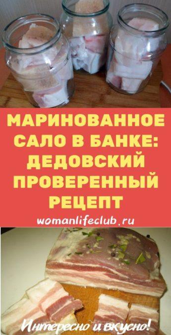 Маринованное сало в банке: дедовский проверенный рецепт