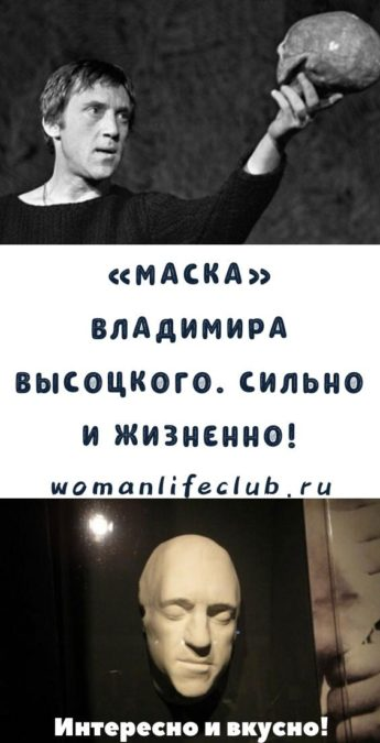 «Маска» Владимира Высоцкого. Сильно и жизненно!
