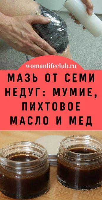 Мазь от семи недуг: мумие, пихтовое масло и мед