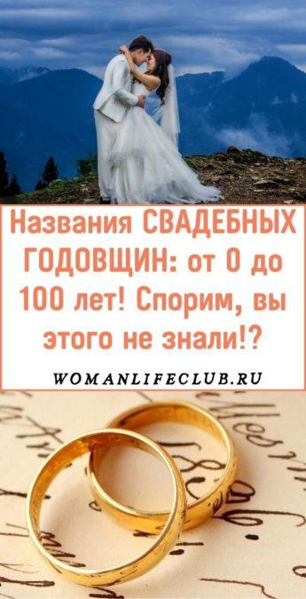 Названия СВАДЕБНЫХ ГОДОВЩИН: от 0 до 100 лет! Спорим, вы этого не знали!?