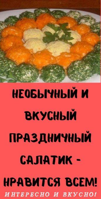 Необычный и вкусный праздничный салатик — нравится всем!