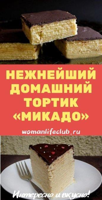 Нежнейший домашний тортик «МИКАДО»