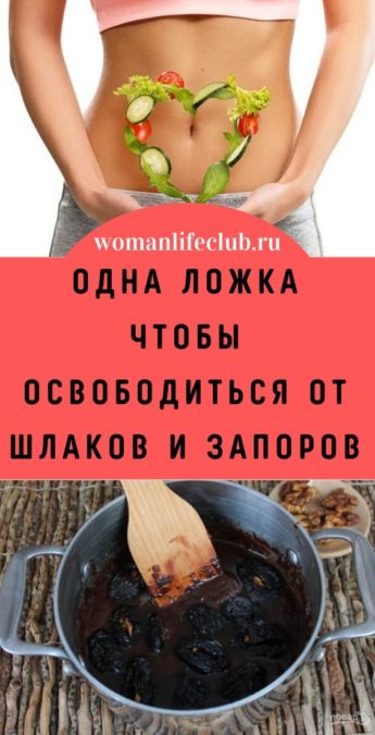 Одна ложка чтобы освободиться от шлаков и запоров