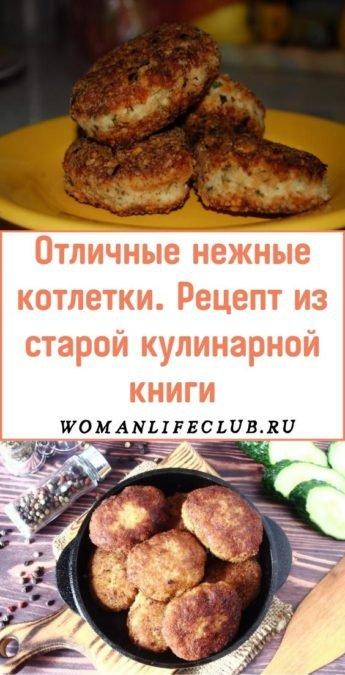 Отличные нежные котлетки. Рецепт из старой кулинарной книги