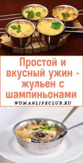Простой и вкусный ужин - жульен с шампиньонами