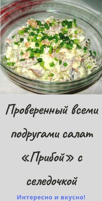 Проверенный всеми подругами салат «Прибой» с селедочкой