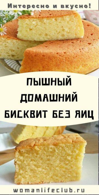 Пышный домашний бисквит без яиц