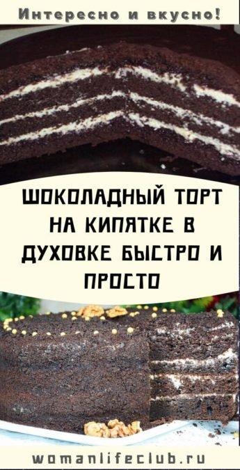 Шоколадный торт на кипятке в духовке быстро и просто
