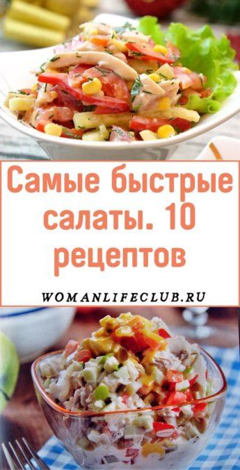 Самые быстрые салаты. 10 рецептов