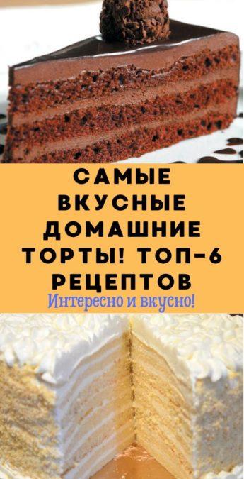 Самые вкусные домашние торты! ТОП-6 рецептов