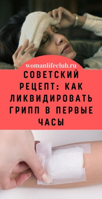 Советский рецепт: как ликвидировать грипп в первые часы