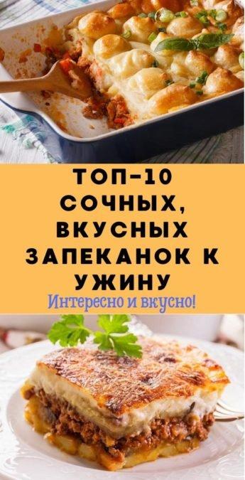 ТОП-10 сочных, вкусных запеканок к ужину