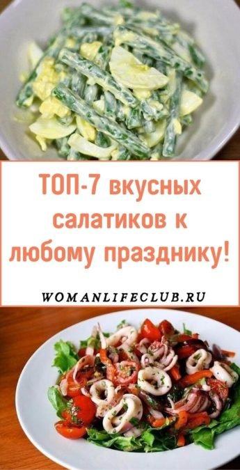 ТОП-7 вкусных салатиков к любому празднику!