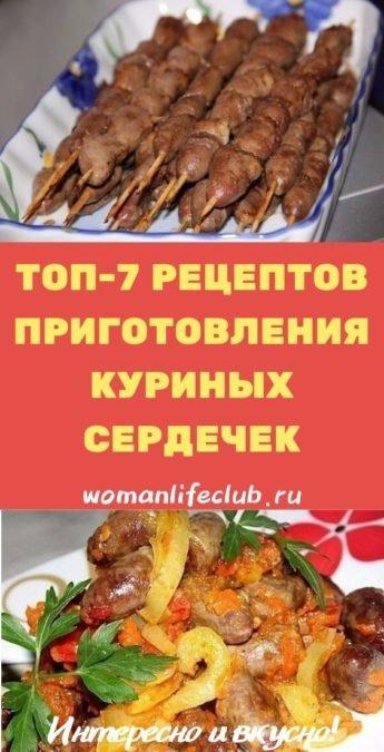 Топ-7 рецептов приготовления куриных сердечек