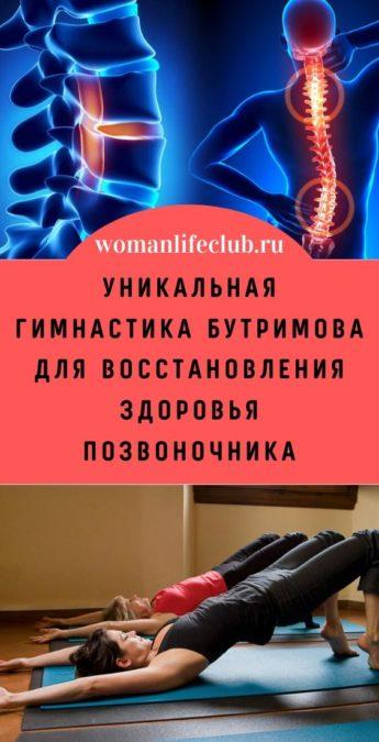 Уникальная гимнастика Бутримова для восстановления здоровья позвоночника