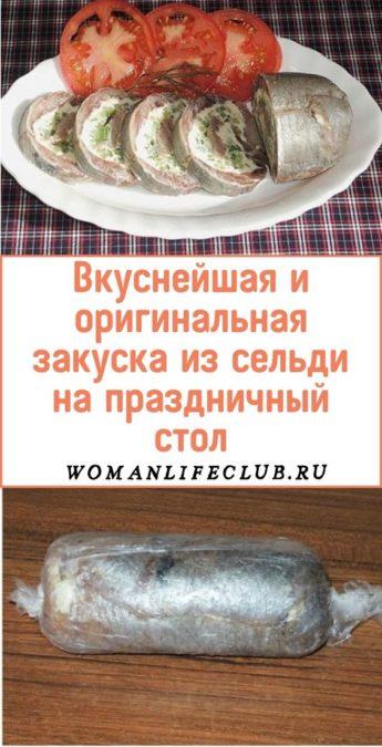 Вкуснейшая и оригинальная закуска из сельди на праздничный стол