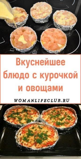 Вкуснейшее блюдо с курочкой и овощами