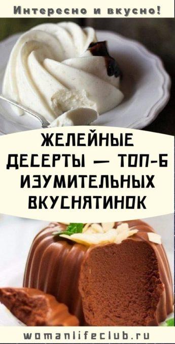 Желейные десерты — ТОП-6 изумительных вкуснятинок