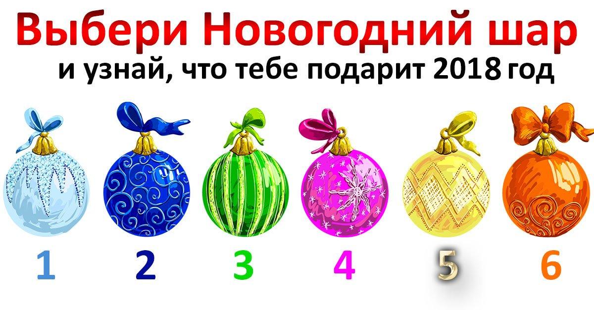 Выбери новогодний шар и узнай, что тебе подарит 2018