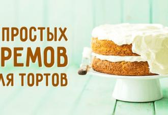 8 самых простых кремов для тортов и десертов