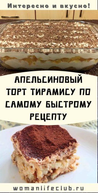 Апельсиновый торт тирамису по самому быстрому рецепту