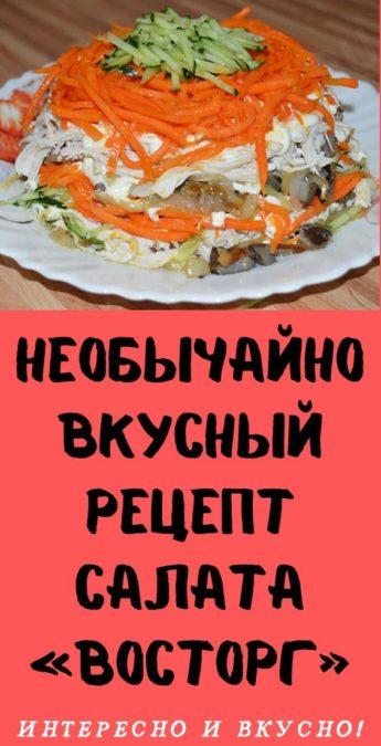 Необычайно вкусный рецепт салата «Восторг»