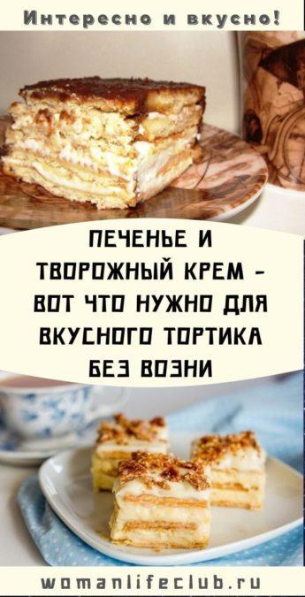 Печенье и творожный крем - вот что нужно для вкусного тортика без возни