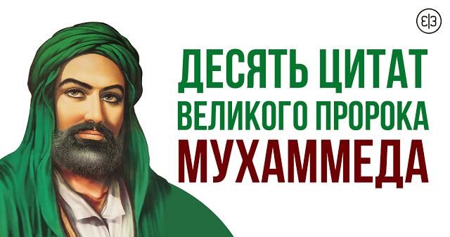 Десять цитат великого пророка Мухаммеда